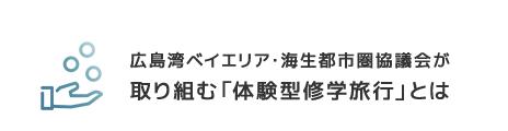 広島湾ベイエリア・海生都市圏協議会が取り組む「体験型修学旅行」とは