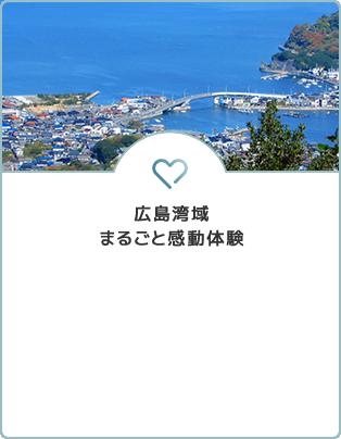 広島湾域まるごと感動体験